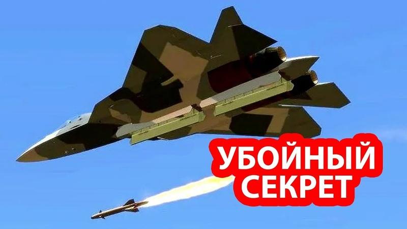 Секретное оружие позволяет российскому истребителю безнаказанно атаковать самолеты-«невидимки» США