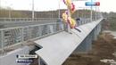 Вести в 20 00 Мост в Уфе соединил восток и запад России