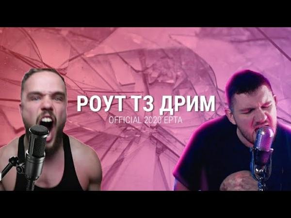 Игорь Войтенко feat Стас Васильев РОУТ ТЗ ДРИМ Official 2020 epta