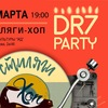 DR7 Стиляги-Хоп Party - 23 Марта