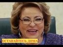 Матвиенко посоветовала россиянам не планировать зарубежные поездки в этом году. ВИДЕО