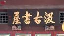 Тайвань архитектурный: Усадьба семьи Линь в Баньцяо