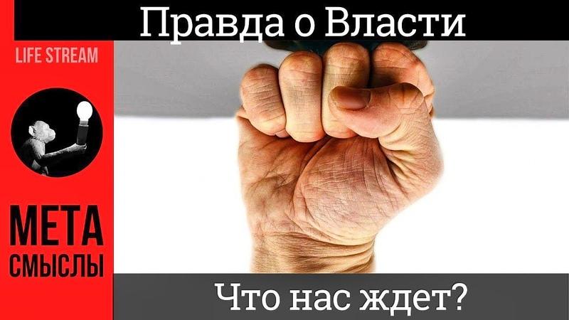 Правда о Власти Что ждет Лукашенко Минск Беларусь и не только Подкаст не для всех