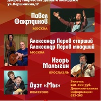 15 августа   Концерт авторской песни