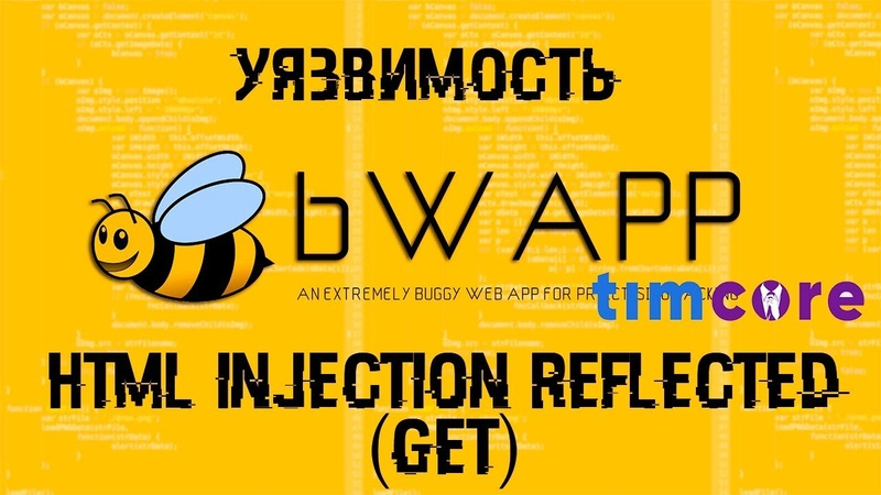 Уязвимость HTML Injection - Reflected (GET) | Timcore