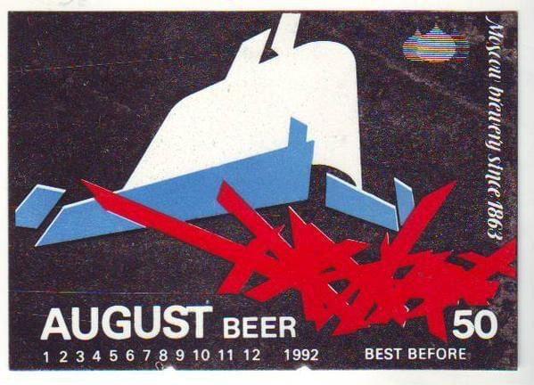 """Хамовнический пивзавод в 1992 году выпускал пиво """"Август"""" в честь провала ГКЧП."""