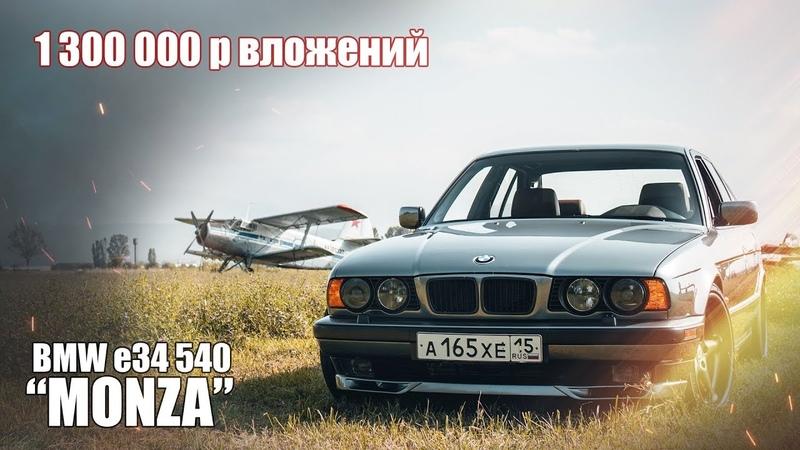 """ФИНАЛ проекта""""MONZA"""". ЛУЧШАЯ BMW е34? Сколько стоит мечта? Куда ушли 1.3 МЛН"""