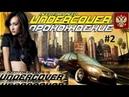 Прохождение Need for Speed Undercover Часть 2 Главарь Гектор
