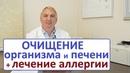 Очищение организма чистка печени лечение аллергии = 3 шага за 300 рублей. Забытое лечение.