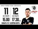 Париматч-Суперлига. 5-й тур. Синара (Екатеринбург) - Газпром-ЮГРА . Матч №2