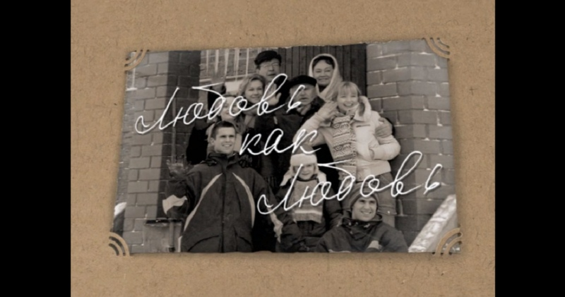 Любовь как любовь • 1 сезон • Серия 271