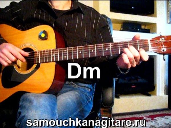 Оскар Кучера из х ф След Саламандры Ты можешь Тональность Dm Как играть на гитаре песню
