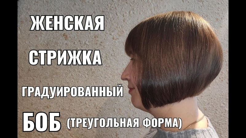 Женская стрижка Боб. Треугольная градуировка. короткая женская стрижка. women haircut.