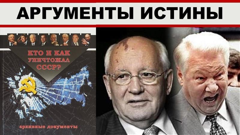 Уничтожение СССР. Провокации голода в Москве. Ельцин Кравчук Горбачев