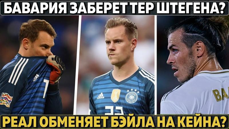 Реал обменят Бэйла? ● Бавария переманит у Барсы Тер Штегена ● Месси заработал больше Роналду