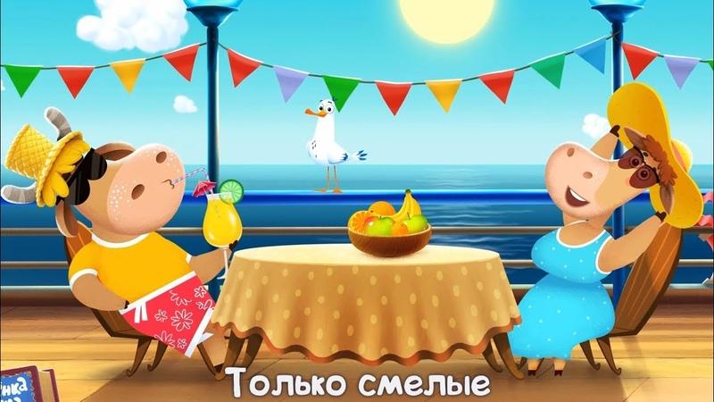 Бурёнка Даша Яблочко Песни для детей
