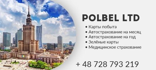 Polbel LTD
