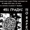 «451 градус по Фаренгейту» 30 ноября