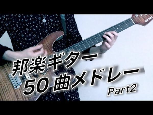 邦楽ギターメドレー 全50曲 弾いてみた!Part2 Japanese music guitar medley 50 songs