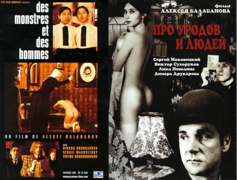 1998. Алексей Балабанов. Про уродов и людей.
