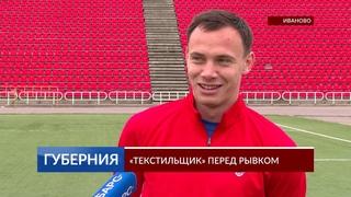 """Сюжет ТРК """"Барс"""" о подготовке к матчу 3 августа"""