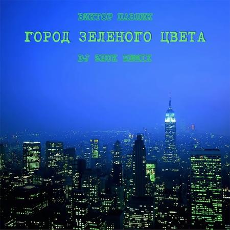 Виктор Павлик - Город зелёного цвета (DJ Zhuk Remix)