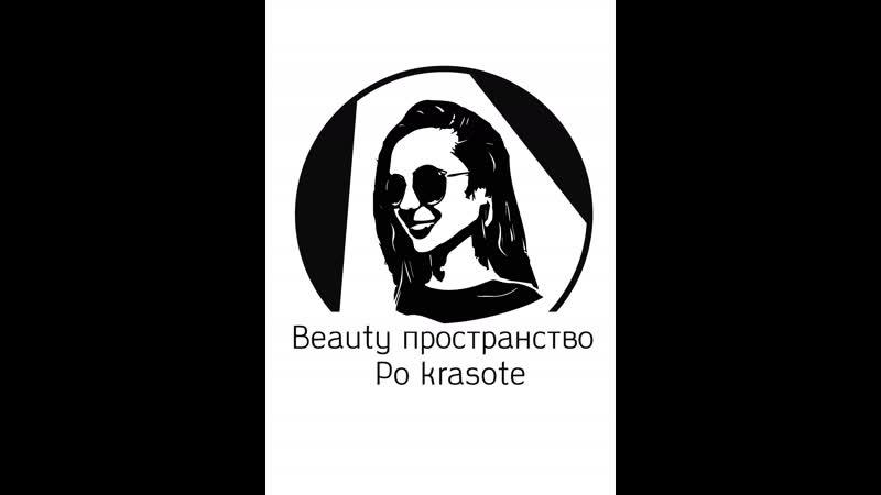 Beauty пространство Po krasote и Школа красоты Эffektно by Arno