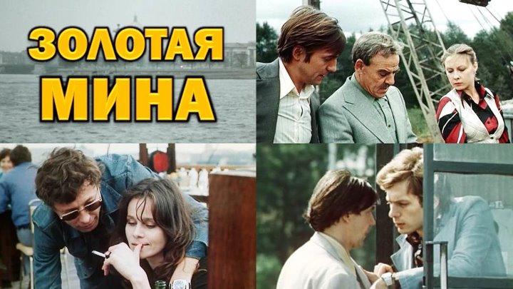 Фильм Золотая мина 1977 детектив