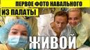 Навальный впервые прокомментировал своё самочувствие после «отравления» и прихода в сознание