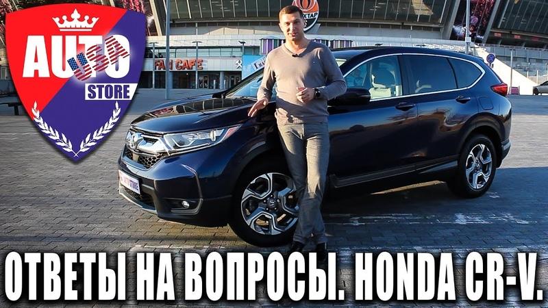 Ответы на вопросы. Honda CR-V.