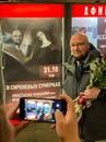 Игорь Смирнов фотография #3