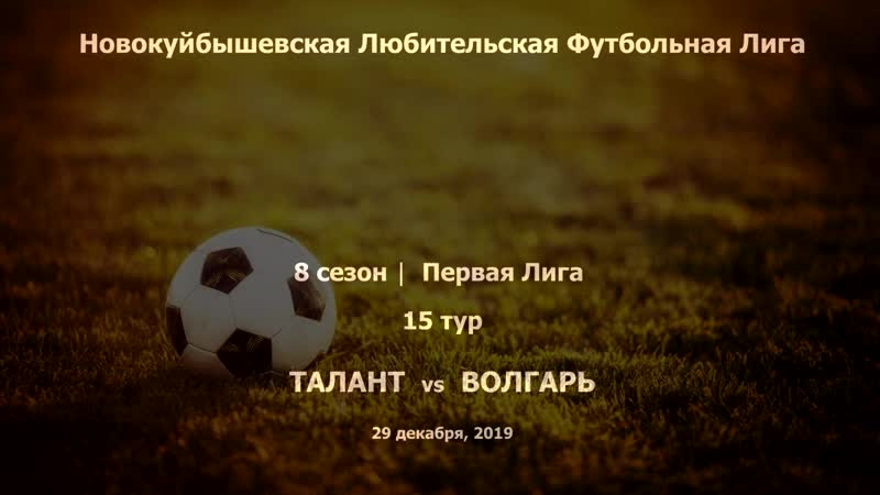 8 сезон Первая лига 15 тур Талант - Волгарь 29.12.2019 8-6