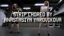Niykee Heaton Nbk Strip Choreo Choreo by Nastya Yarovikova