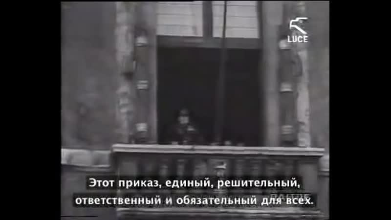 Муссолини ☠ Объявление войны 10 июня 1940 года