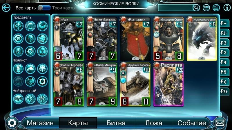 The Horus Heresy Legions игровые карты легиона Космических Волков