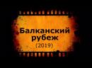 Кино АLive2577.Балканский/ру-беж=19 MaximuM