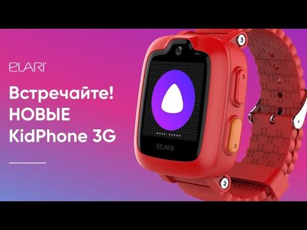 Elari KidPhone 3G: по настоящему умные детские часы телефон в которых живет Алиса от Яндекса!