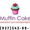 Muffin Cake магазин для кондитеров  Уфа