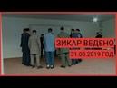 ЗИКАР ВЕДЕНО 31.08.2019 ГОД.