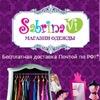 Интернет-Магазин  женской одежды SABRINA