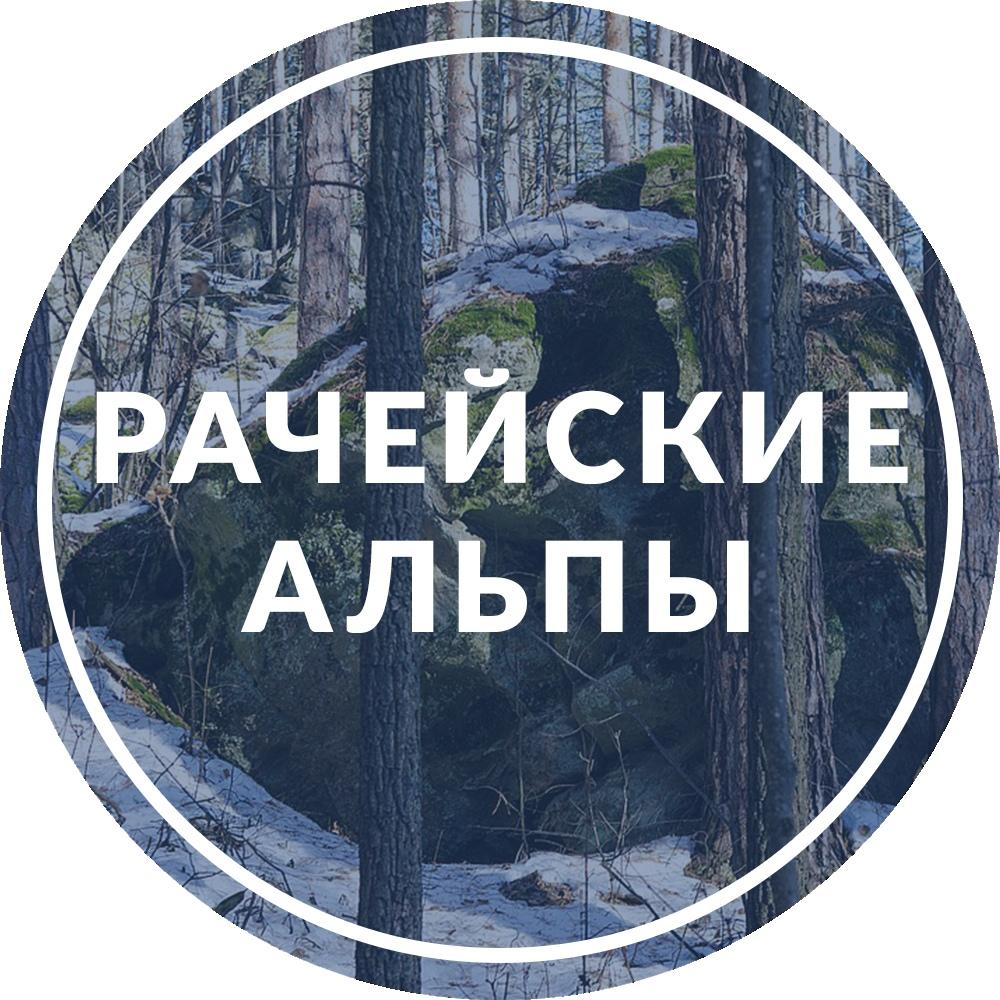 Афиша Рачейские альпы и Каменный Лабиринт / 14 декабря