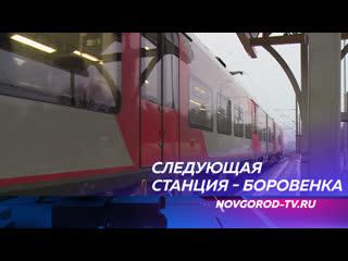 Электропоезд Ласточка сообщением Санкт-Петербург  Бологое теперь делает остановку в Боровенке