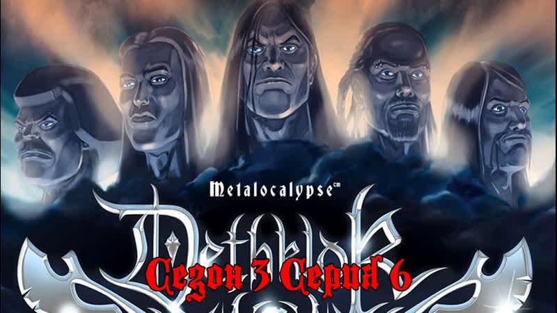 Metalocalypse 3x06 Fertilityklok Металлопокалипсис ЗачатиеКлок Сезон 3 серия 06