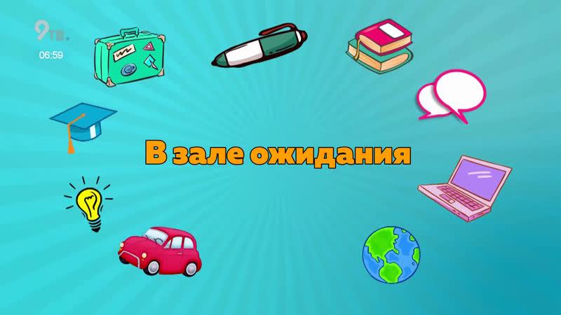 Live Девятка ТВ Киров