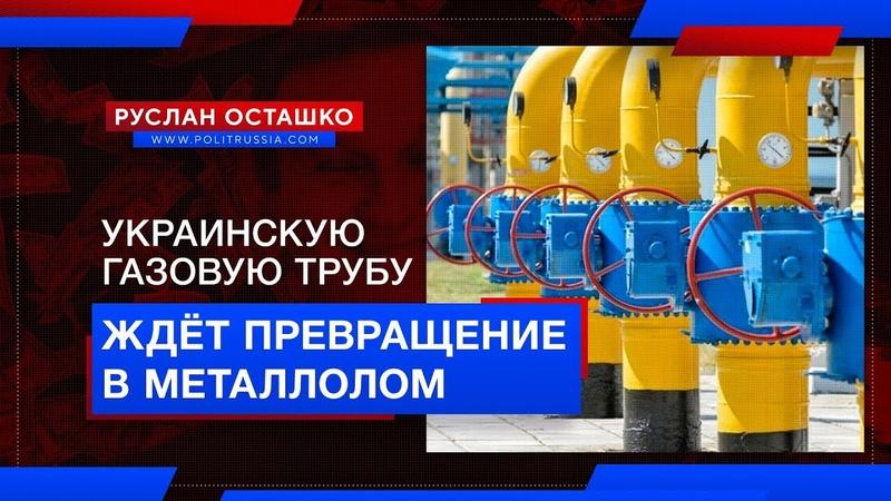 Украинскую газовую трубу ждёт превращение в металлолом Руслан Осташко