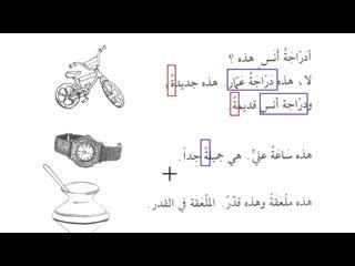 Урок № 6 | Арабский. Мединский курс