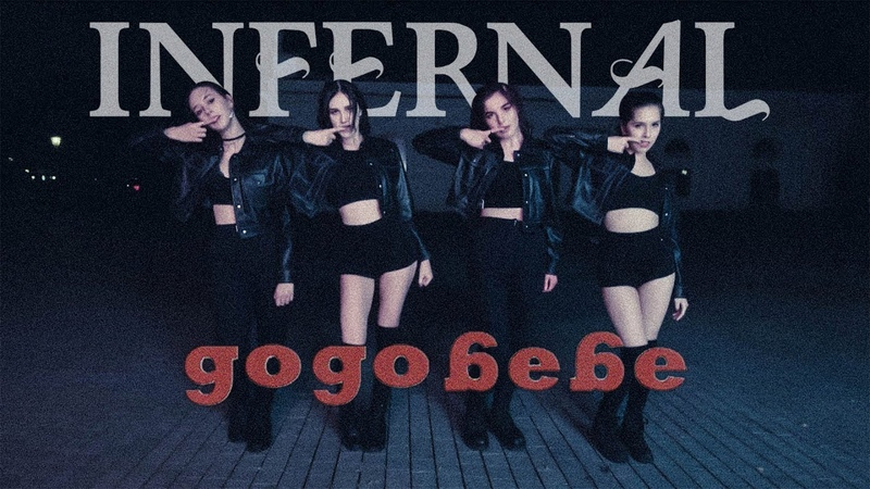 [KPOP IN PUBLIC CHALLENGE] MAMAMOO(마마무) - gogobebe(고고베베) Dance Cover by INFERNAL from Russia