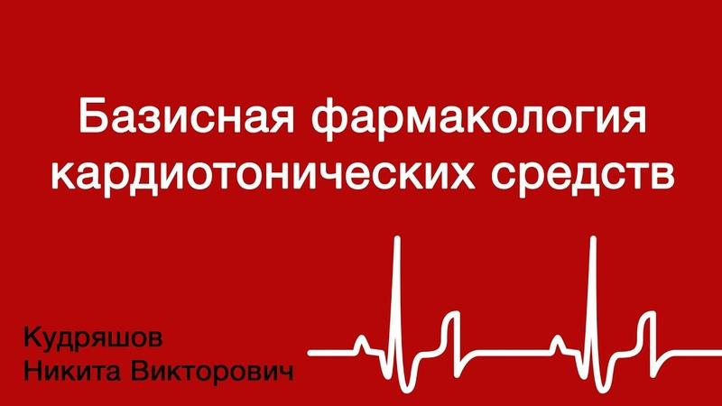Базисная фармакология кардиотонических средств