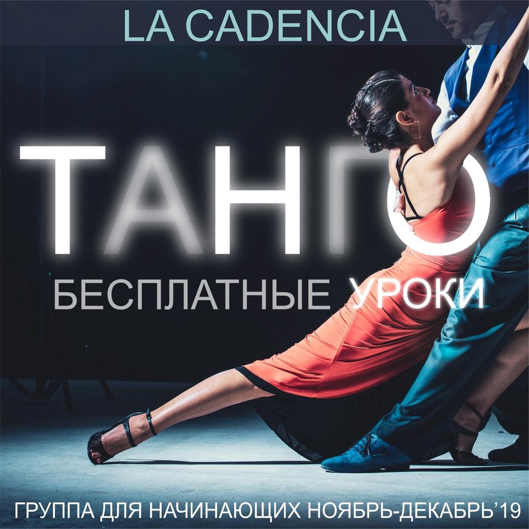 Афиша Новосибирск Бесплатные уроки танго в Новосибирске