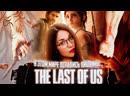 Что осталось за кадром? /The Last of Us: Left Behind 1